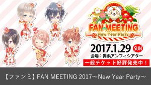 アイ★チュウ FAN MEETING 2017 ~New Year Party~