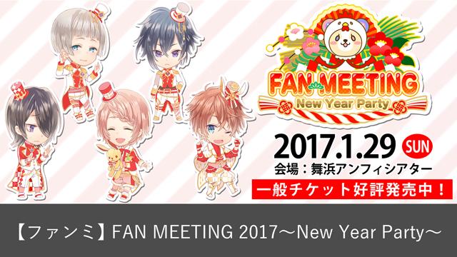 アイ★チュウ FAN MEETING 2017 ~New Year Party~