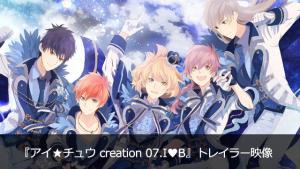 Single『アイ★チュウ creation 07.I♥B』トレイラー映像