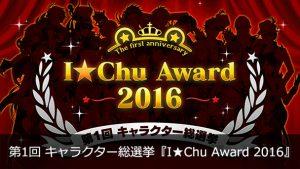 第1回 キャラクター総選挙『I★Chu Award 2016』