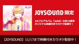 【JOYSOUND】11/17まで映像付きカラオケ配信中!