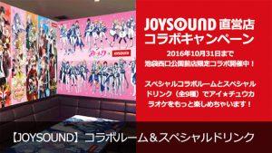 【JOYSOUND】コラボルーム&スペシャルドリンク