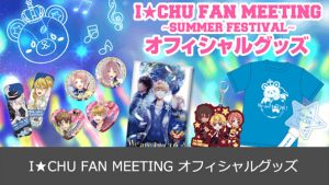 I★CHU FAN MEETING グッズページ