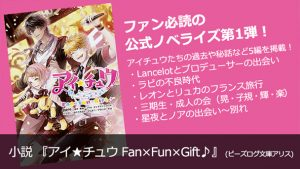 小説 『アイ★チュウ Fan×Fun×Gift♪』 (ビーズログ文庫アリス)