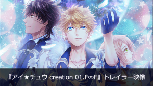 Single『アイ★チュウ creation 01.F∞F』トレイラー映像
