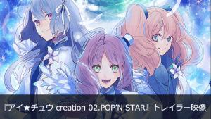 Single『アイ★チュウ creation 02.POP'N STAR』トレイラー映像