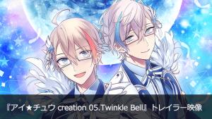 Single『アイ★チュウ creation 05.Twinkle Bell』トレイラー映像