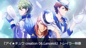Single『アイ★チュウ creation 06.Lancelot』トレイラー映像