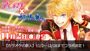 【カラオケの鉄人】11/2~12/18までコラボ決定!