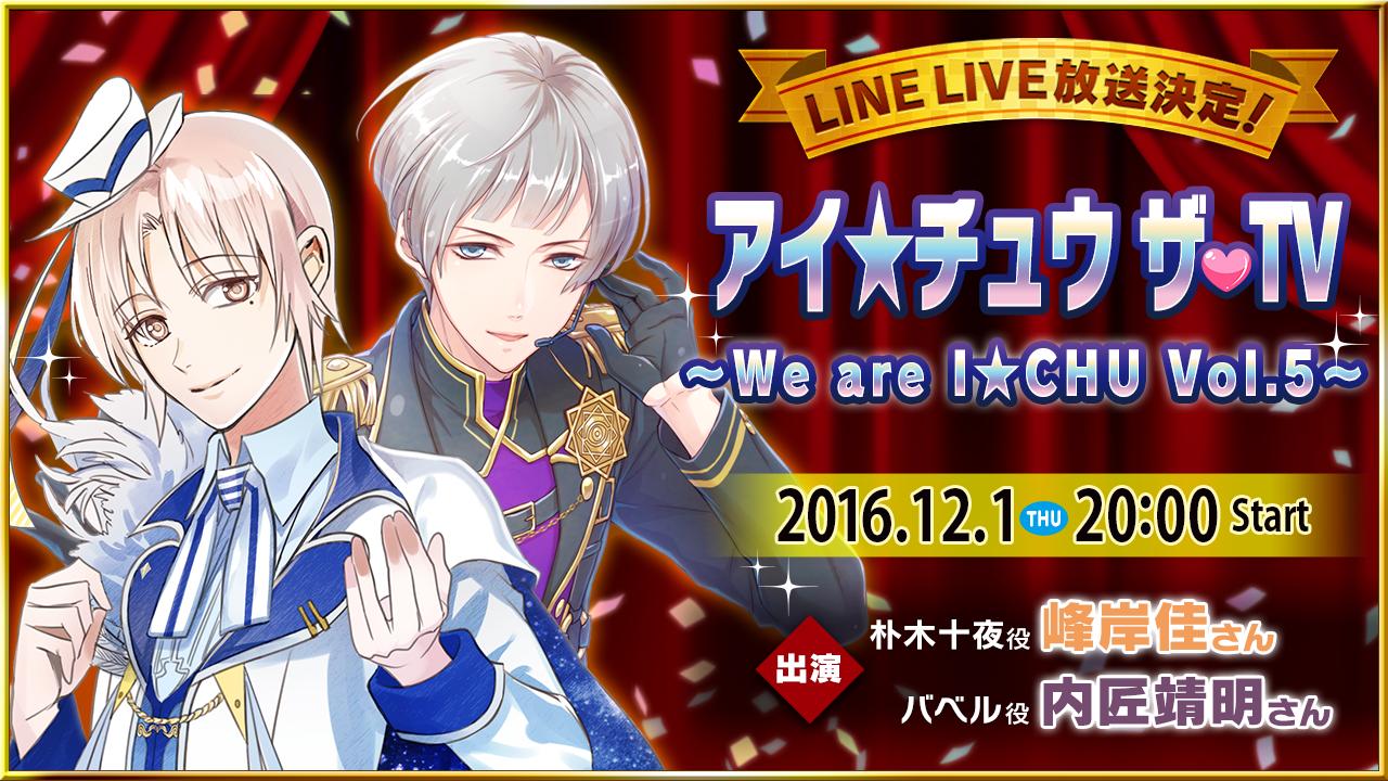 line_live1201