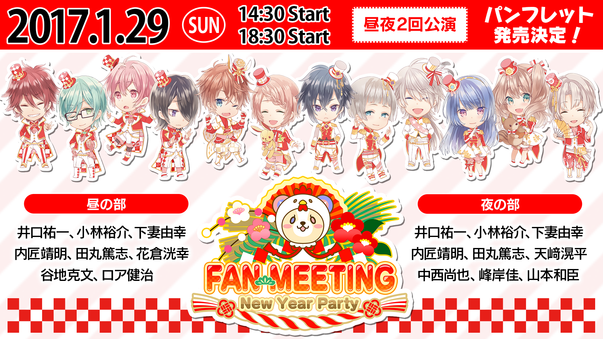 2016_1201_fanmeeting_re