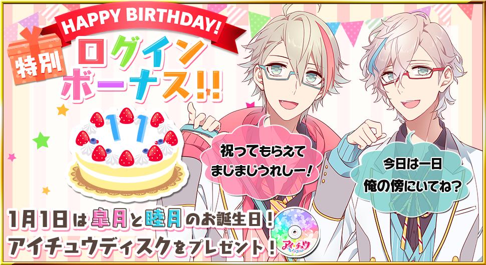 birthday_0101