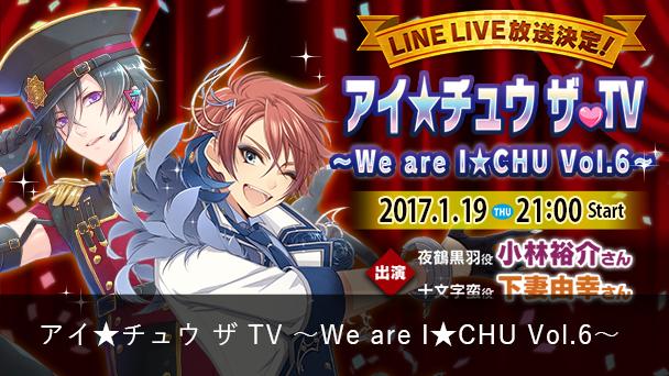 アイ★チュウ ザ TV ~We are I★CHU! Vol.6~