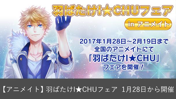 【アニメイト】羽ばたけI★CHUフェア 1/28から開催決定!
