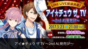 アイ★チュウ ザ TV ~2nd AL発売SP~