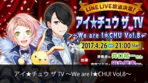 アイ★チュウ ザ TV ~We are I★CHU! Vol.8~