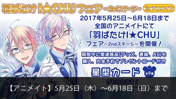 【アニメイト】羽ばたけアイ★チュウフェア~2ndステージ~5/25(木)から開催!