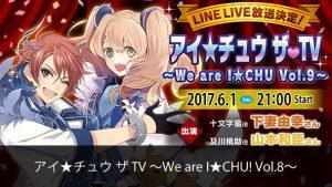 アイ★チュウ ザ TV ~We are I★CHU! Vol.9~