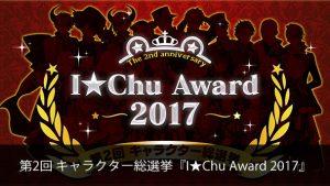 第2回 キャラクター総選挙『I★Chu Award 2017』