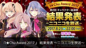 第2回 キャラクター総選挙 結果発表 ~ニコニコ生放送~