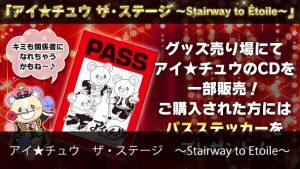 「アイ★チュウ ザ・ステージ ~Stairway to Etoile~」