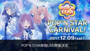 POP'N STAR単独LIVE開催決定