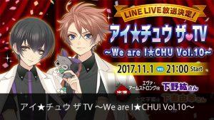 「アイ★チュウ ザ TV ~We are I★CHU! Vol.10~」