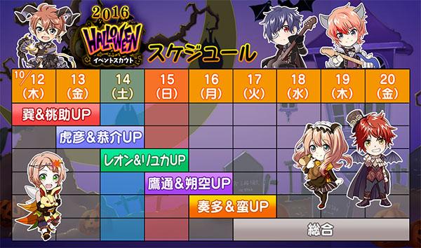 halloween2016_schedule