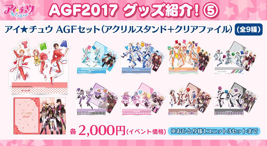 agf2017_05