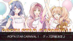 「POP'N STAR CARNIVAL!」グッズページ公開!!