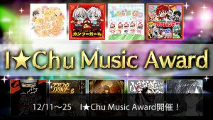 I★Chu Music Award開催!