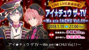 アイチュウ ザ・TV ~We are I★CHU! Vol.11~
