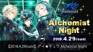 Alchemist Night 2018.4/29(sun)