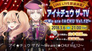 アイ★チュウ ザ TV ~We are I★CHU! Vol.12~