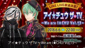 アイ★チュウ ザ TV ~We are I★CHU! Vol.13~