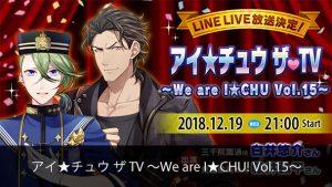 アイ★チュウ ザ TV ~We are I★CHU! Vol.15~