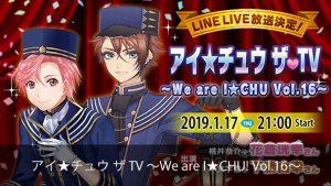 アイ★チュウ ザ TV ~We are I★CHU! Vol.16~