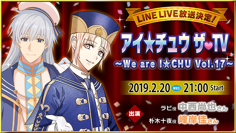 20190220_linelive_game