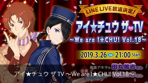 アイ★チュウ ザ TV ~We are I★CHU! Vol.18~