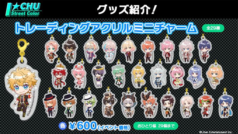 ⑤トレーディングアクリルミニチャーム(全29種)各600円(イベント価格)