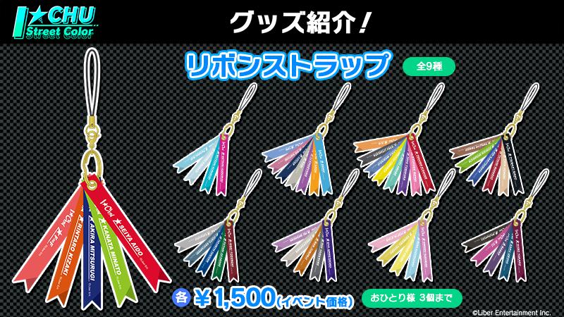 ⑥リボンストラップ(全9種)各1,500円(イベント価格)